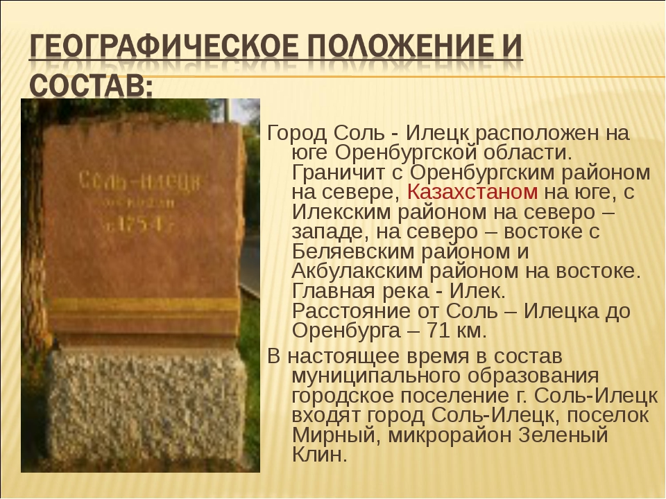 Город Соль - Илецк расположен на юге Оренбургской области. Граничит с Оренбур...