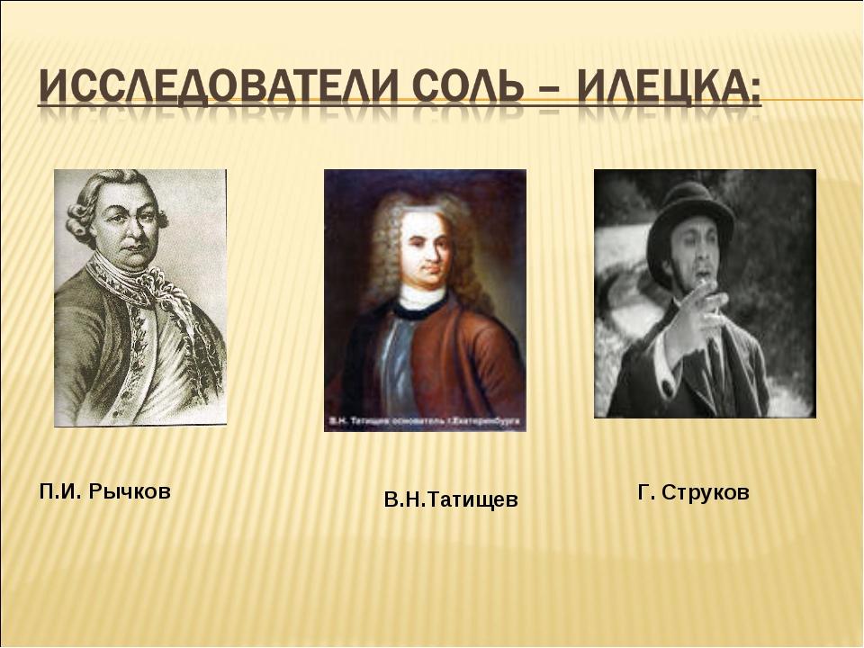 П.И. Рычков В.Н.Татищев Г. Струков