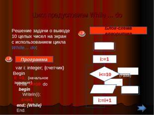 Цикл предусловием While … do Решение задачи о выводе 10 целых чисел на экран