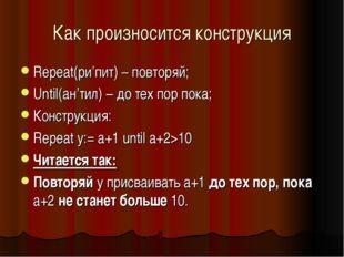 Как произносится конструкция Repeat(ри'пит) – повторяй; Until(ан'тил) – до те