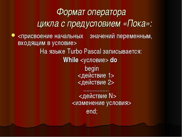 Формат оператора цикла с предусловием «Пока»:  На языке Turbo Pascal записыв...