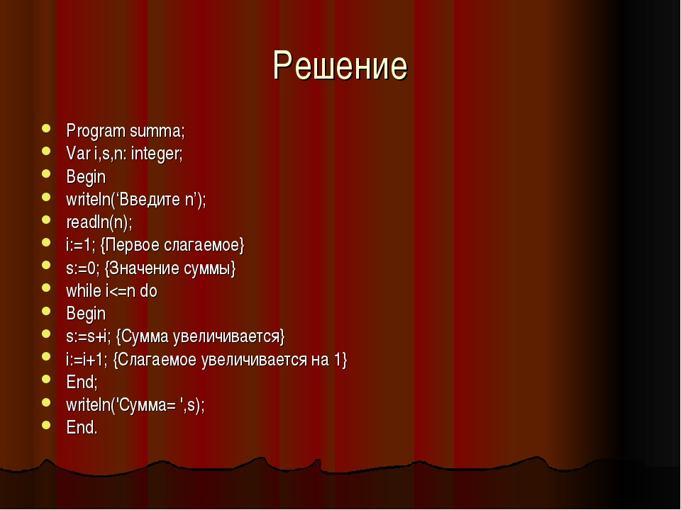 Решение Program summa; Var i,s,n: integer; Begin writeln('Введите n'); readln...