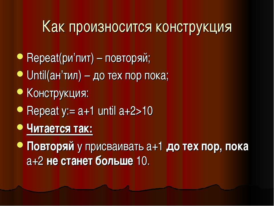Как произносится конструкция Repeat(ри'пит) – повторяй; Until(ан'тил) – до те...