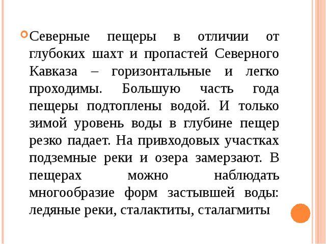 Северные пещеры в отличии от глубоких шахт и пропастей Северного Кавказа – го...