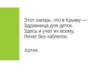 Этот лагерь, что в Крыму — Здравница для деток. Здесь и учат их всему, Лечат