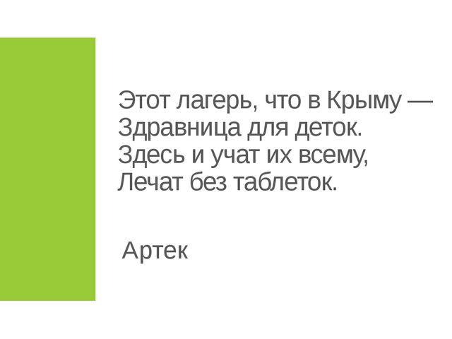 Этот лагерь, что в Крыму — Здравница для деток. Здесь и учат их всему, Лечат...
