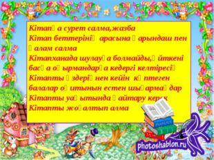 Кітапқа сурет салма,жазба Кітап беттерінің арасына қарындаш пен қалам салма К