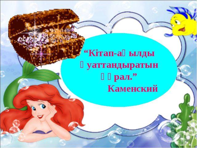 """""""Кітап-ақылды қуаттандыратын құрал."""" Каменский"""