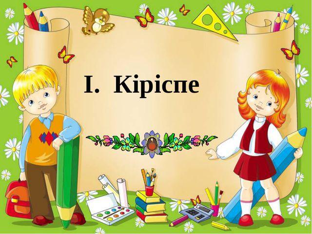 I. Кіріспе