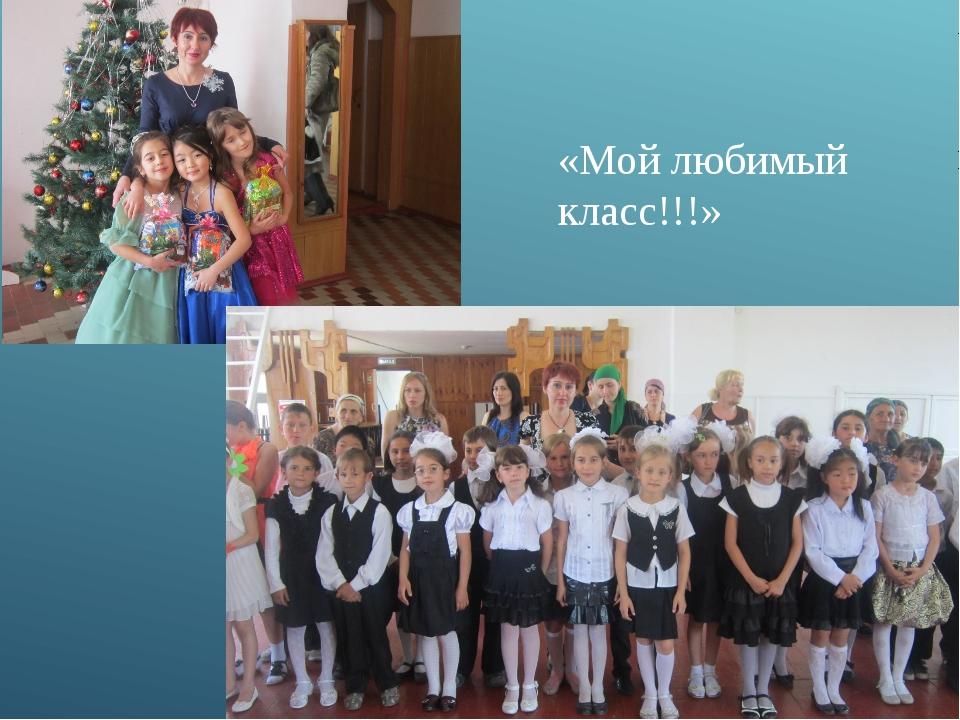 «Мой любимый класс!!!»