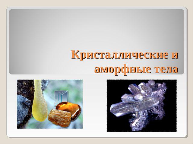 Кристаллические и аморфные тела