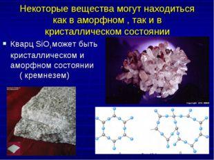 Некоторые вещества могут находиться как в аморфном , так и в кристаллическом