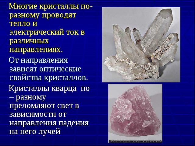 Многие кристаллы по- разному проводят тепло и электрический ток в различных...