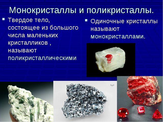 Монокристаллы и поликристаллы. Твердое тело, состоящее из большого числа мале...