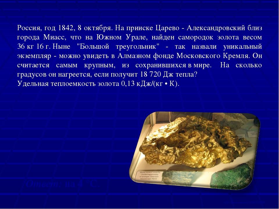 Россия, год 1842, 8 октября. На прииске Царево - Александровский близ города...