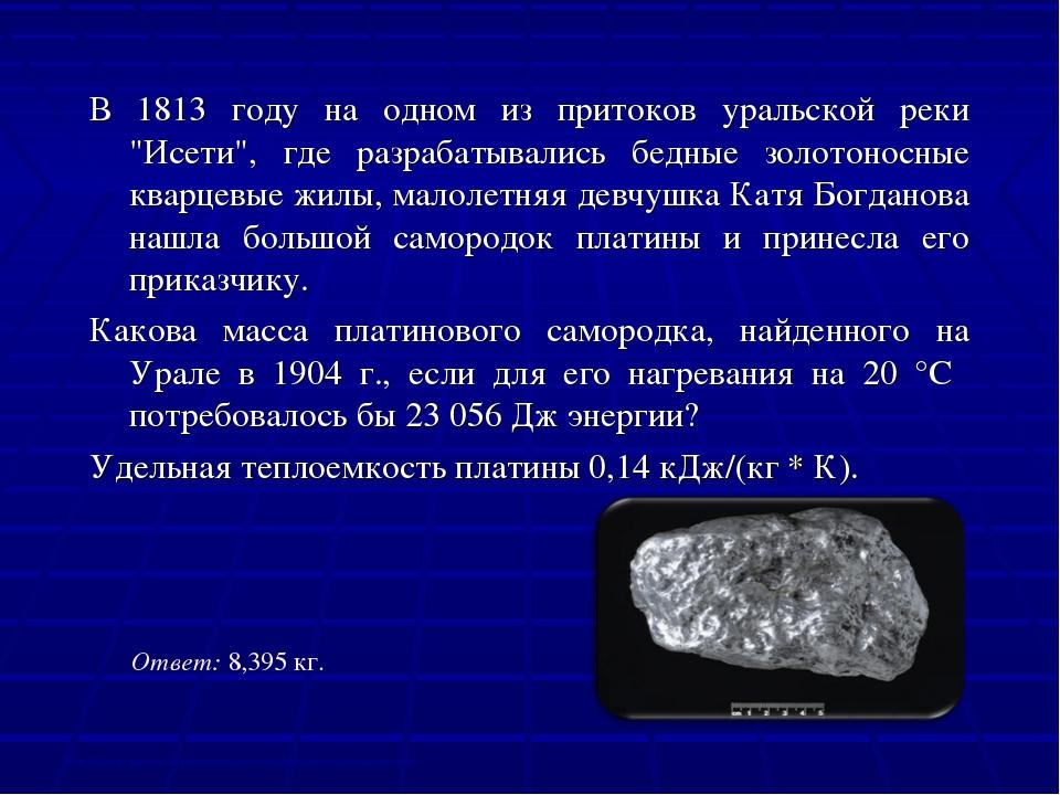 """В 1813 году на одном из притоков уральской реки """"Исети"""", где разрабатывались..."""