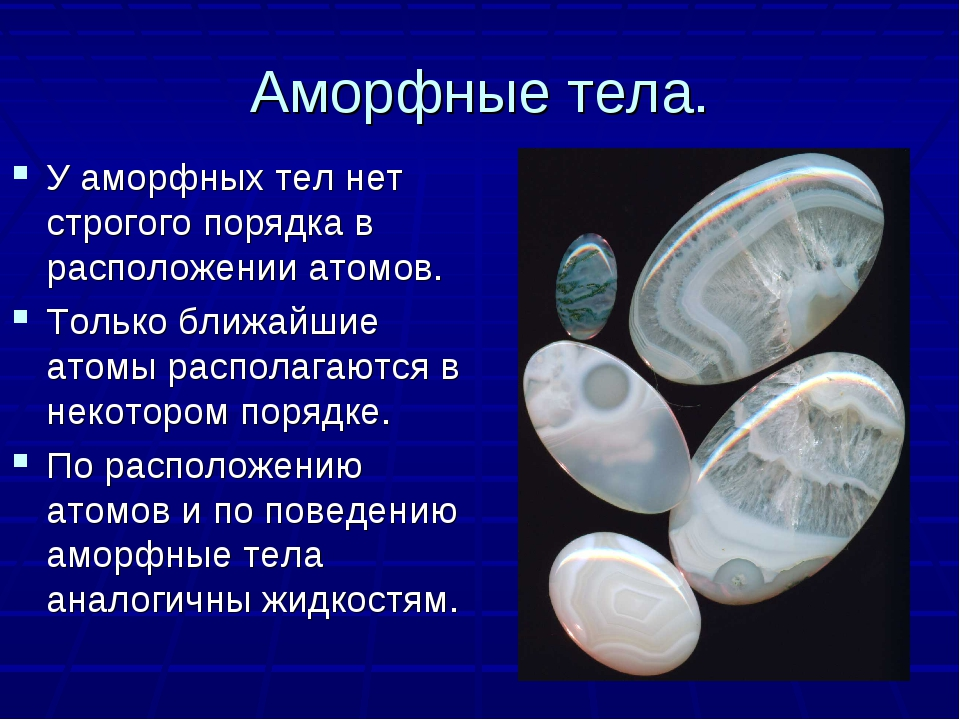 Аморфные тела. У аморфных тел нет строгого порядка в расположении атомов. Тол...