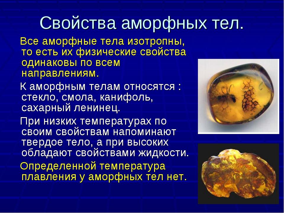 Свойства аморфных тел. Все аморфные тела изотропны, то есть их физические сво...