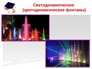 Светодинамические (цветодинамические фонтаны)
