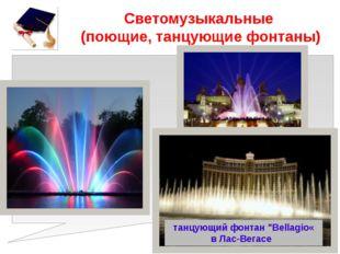 """Светомузыкальные (поющие, танцующие фонтаны) танцующий фонтан """"Bellagio« в Ла"""