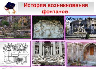 История возникновения фонтанов: