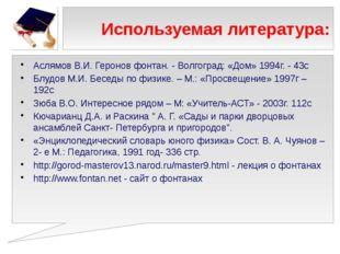 Используемая литература: Аслямов В.И. Геронов фонтан. - Волгоград: «Дом» 1994