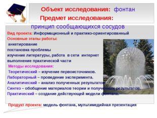 Объект исследования: фонтан Предмет исследования: принцип сообщающихся сос
