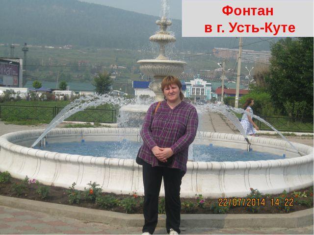 Фонтан в г. Усть-Куте