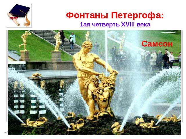 Фонтаны Петергофа: 1ая четверть XVIII века Самсон