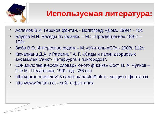 Используемая литература: Аслямов В.И. Геронов фонтан. - Волгоград: «Дом» 1994...