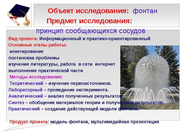 Объект исследования: фонтан Предмет исследования: принцип сообщающихся сос...