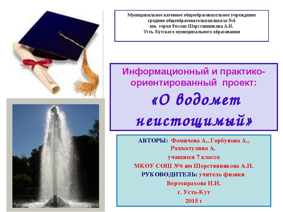 Информационный и практико- ориентированный проект: «О водомет неистощимый» АВ...