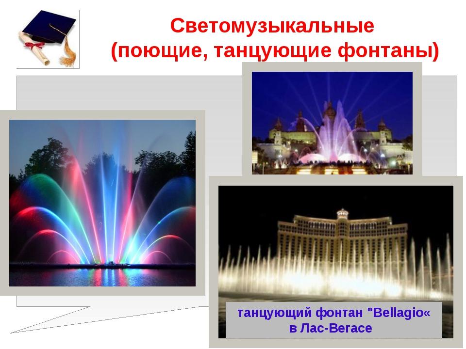 """Светомузыкальные (поющие, танцующие фонтаны) танцующий фонтан """"Bellagio« в Ла..."""