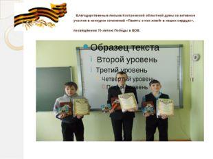Благодарственные письма Костромской областной думы за активное участие в кон