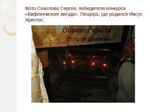 Фото Соколова Сергея, победителя конкурса «Вифлеемская звезда». Пещера, где р