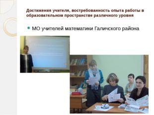 Достижения учителя, востребованность опыта работы в образовательном пространс