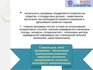 Актуальность программы определяется потребностью общества и государства в ду