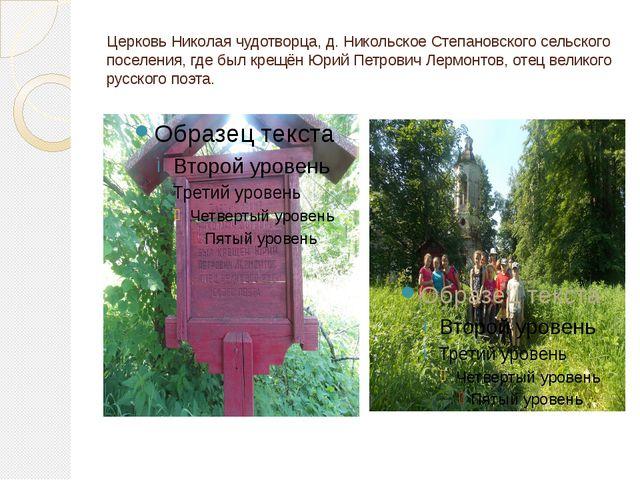 Церковь Николая чудотворца, д. Никольское Степановского сельского поселения,...