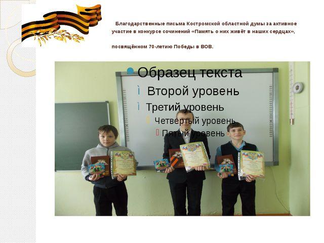 Благодарственные письма Костромской областной думы за активное участие в кон...