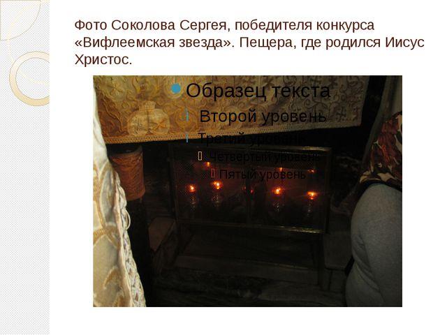 Фото Соколова Сергея, победителя конкурса «Вифлеемская звезда». Пещера, где р...