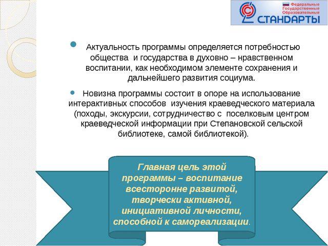 Актуальность программы определяется потребностью общества и государства в ду...