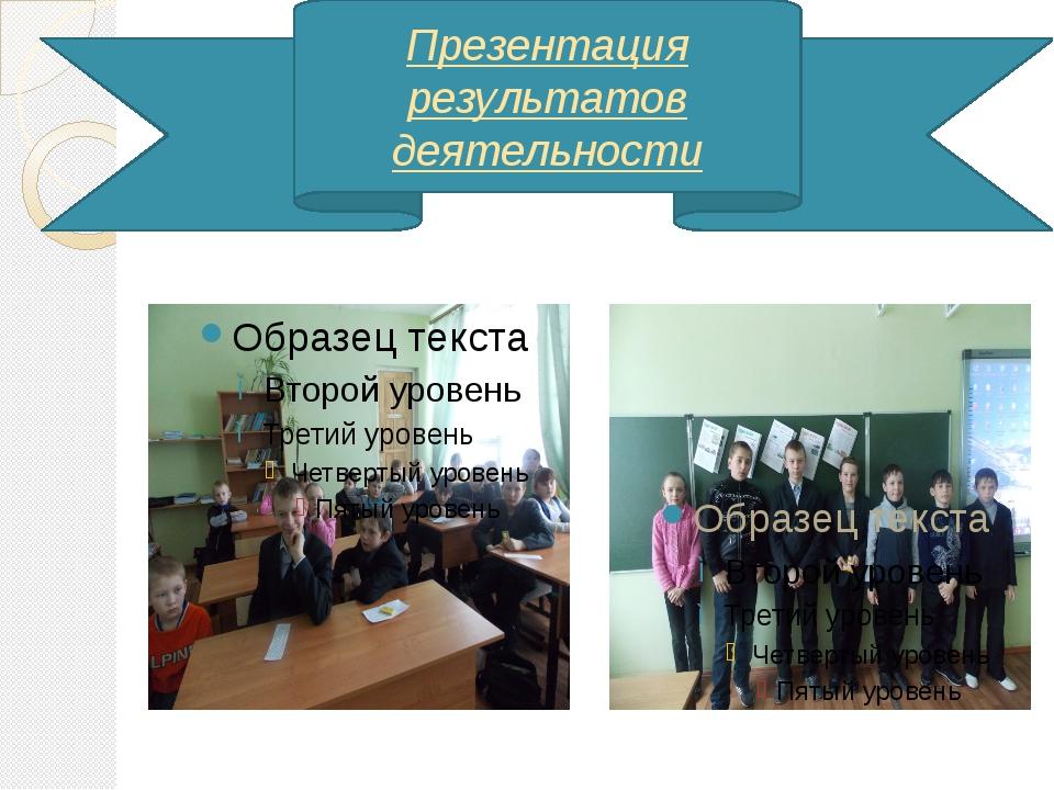Презентация результатов деятельности