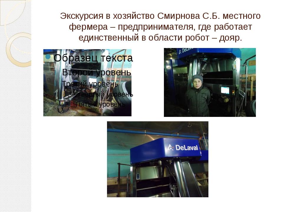 Экскурсия в хозяйство Смирнова С.Б. местного фермера – предпринимателя, где р...