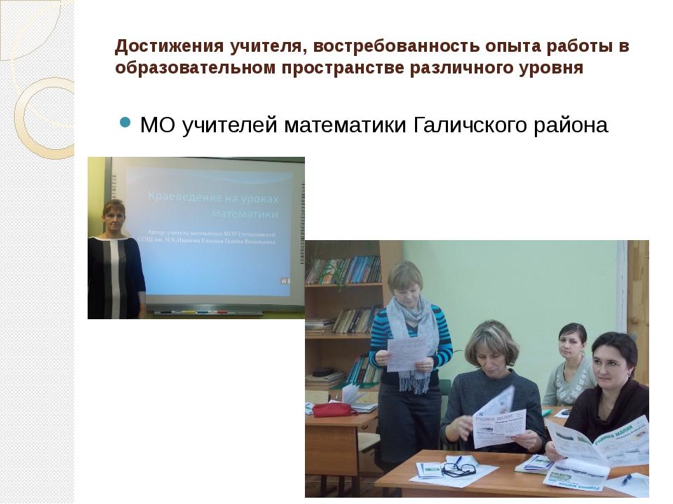 Достижения учителя, востребованность опыта работы в образовательном пространс...