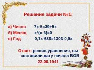 Решение задачи №1: а) Число7х-5=39+5х б) Меся