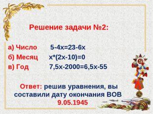 Решение задачи №2: а) Число 5-4х=23-6х  б) Месяц
