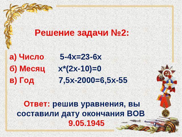 Решение задачи №2: а) Число 5-4х=23-6х  б) Месяц...