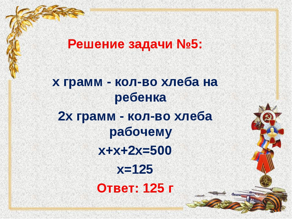 Решение задачи №5: х грамм - кол-во хлеба на ребенка 2х грамм - кол-во хлеба...