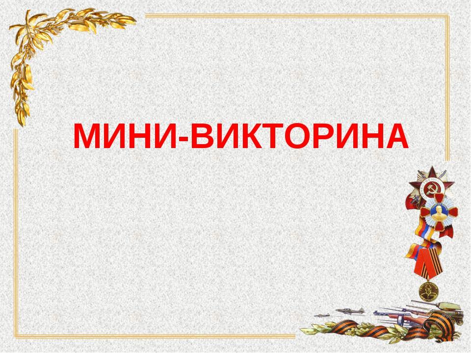 МИНИ-ВИКТОРИНА