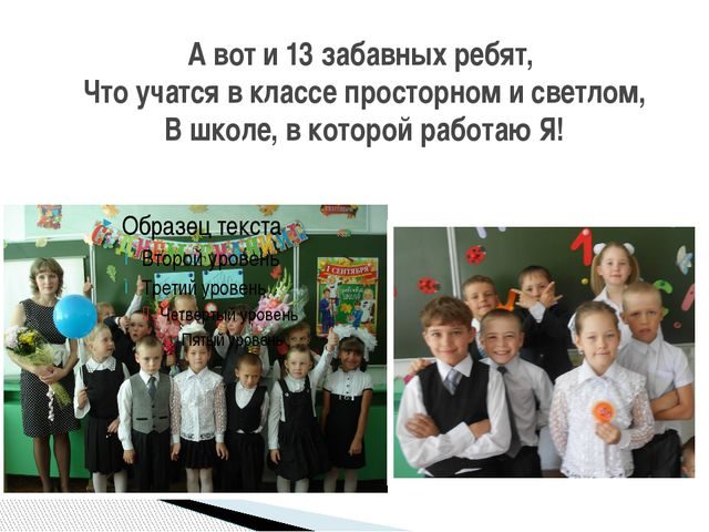 А вот и 13 забавных ребят, Что учатся в классе просторном и светлом, В школе,...